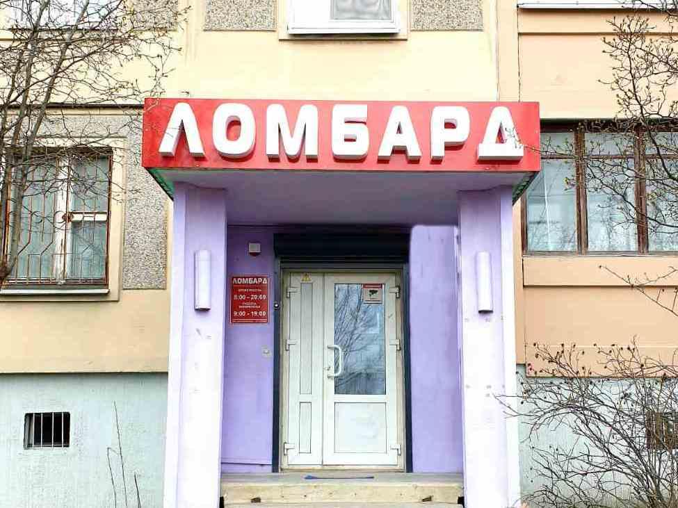 Ломбард Прушинских_58