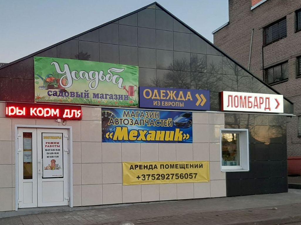 Смолевичи Садовая 2А